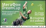 Нажмите на изображение для увеличения.  Название:dream-cup.jpg Просмотров:62 Размер:57.8 Кб ID:519